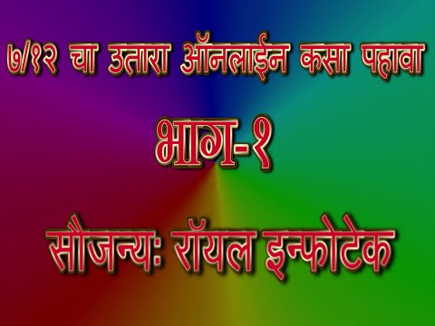 ७/१२ चा उतारा ऑनलाईन कसा पहावा-सातबारा-How to See Online 7/12 -SatBara-Marathi-मराठी-Part1