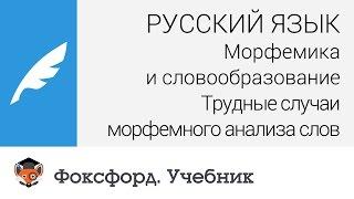 Download Русский язык. Трудные случаи морфемного анализа слов. Центр онлайн-обучения «Фоксфорд» Video