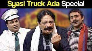 Best Of Syasi Theater 9 August 2018 - Syasi Truck Ada Special - Express News