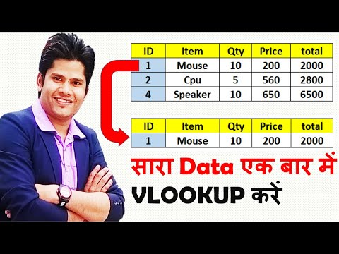 Excel Vlookup Hindi -How to use vlookup for multiple values    Trick to use vlookup for large data