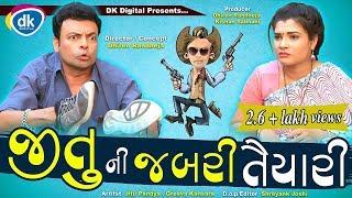 JITU NI JABRI TAIYARI | |New Gujarati Comedy Video 2019 |#JTSA |Jitu Mangu