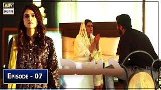 Hassad Episode 7 | 1st July 2019 | ARY Digital [Subtitle Eng]