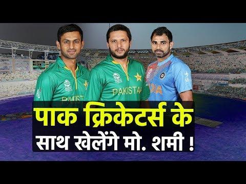 Pak Cricketers के साथ T-20 खेलेंगे Mohammad Shami !