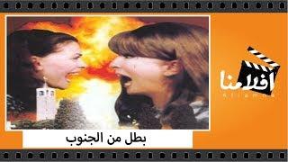 #x202b;الفيلم العربي - بطل من الجنوب - بطولة نجلاء فتحي واحمد خليل وجوزيف نصار#x202c;lrm;