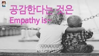 Download #마음가면 / 공감이란 이런거에요. Empathy is ~ Video