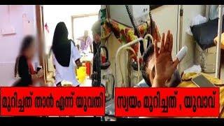 New twist in genital chopping case Malappuram | FIR 23 Sep 2017