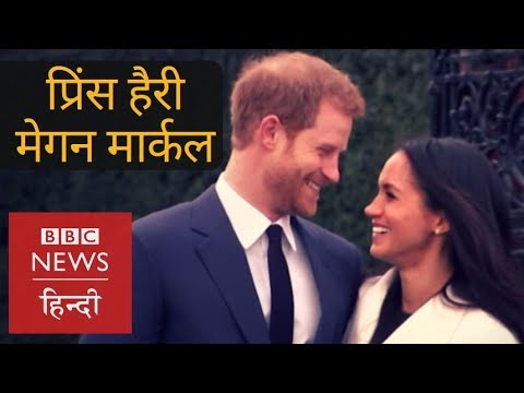 Love Story of Prince Harry and Meghan Markle (BBC Hindi)
