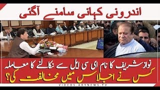 Who opposed removal of Nawaz
