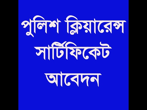 Police Clearance Certificate Online Apply Bangla Tutorial
