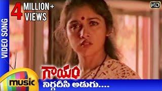 Gaayam movie songs | Niggadisi Adugu song | Jagapathi Babu | Revathi | RGV | Mango Music