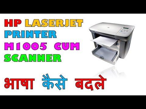 how to change the language of hp laserjet M1005 printer .