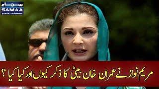 Maryam Nawaz Ne Imran Khan Ki Beti Ka Zikr Kyun Aur Kia Kiya? | SAMAA TV | Awaz | 2 Jan , 2018