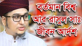 বর্তমান বিশ্ব আর রাসুল সাঃ জীবন আর্দশ  Abdur Rahim Madani | Bangla Islamic Waz