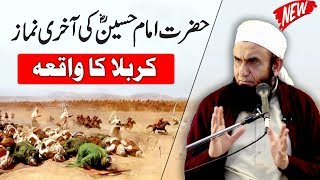 Maulana Tariq Jameel Latest | Karbala Story | Imam Hussain RA | Islamic New Year | Waqia Ka Waqia