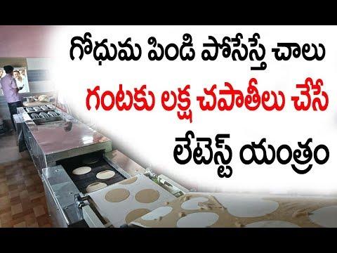 Fully Automatic Chapathi making machine|Roti maker machine|1 hr 1 lakh chapatis|Trending|News Bowl|