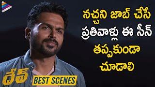 Dev Telugu Movie BEST EMOTIONAL Scene   Karthi   Rakul Preet   2019 Latest Telugu Movies