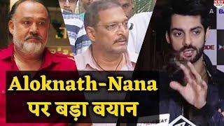 Aloknath- Nana के आरोपों पर Karan Wahi ने दे डाला ऐसा Reaction, सुनकर दंग होंगे आप