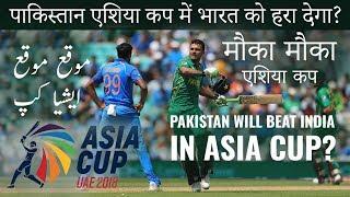 Pakistan will beat India in Asia Cup?   Saqlain Mushtaq Show