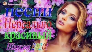 Сборник Обалденные красивые песни для души! май 2020 💖 шансон 2020 Топ песни💖 классные Музыка года