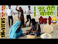 Download  ठीक हैं Thik Hai - Full Video | प्रेमिका मिल गईल Premika Mil Gail | Khesari Lal Yadav | Comedy Video MP3,3GP,MP4