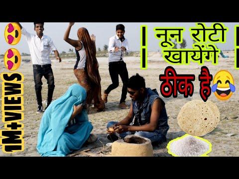 ठीक हैं Thik Hai - Full Video   प्रेमिका मिल गईल Premika Mil Gail   Khesari Lal Yadav   Comedy Video