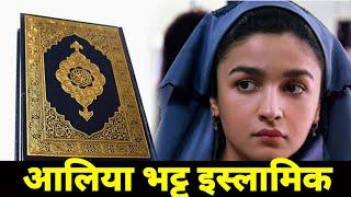 Bollywood actress female Alia Bhatt Islamic Quran Sharif