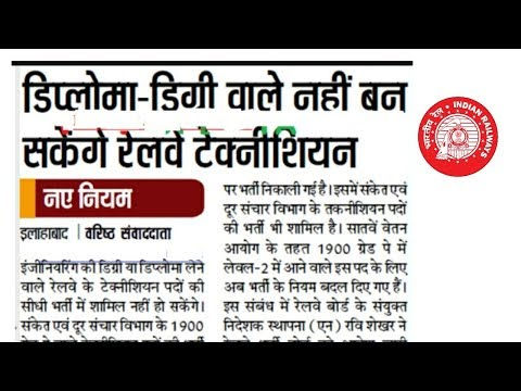 Indian railway technician eligibility education qualification details new rules