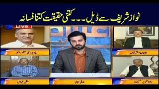 Aiteraz Hai   Adil Abbasi   ARYNews   21 September 2019