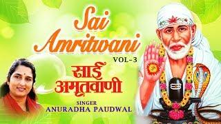 Sai Amritwani in Parts I Part 3, Anuradha Paudwal I Sai Amritwani I Full Audio Song