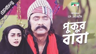 Pukur Baba   পুকুর বাবা   Bangla Telefilm   Salauddin Lavlu   Orsha   Channel i TV