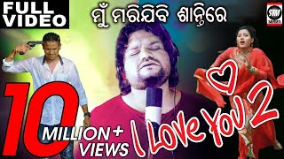 Mun Marijibi Shantire , I Love You 2 , NEW HUMANE SAGAR SONG , ODIA SAD SONG , STM Series ,