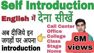 Self Introduction देना सीखें | How to introduce yourself | Myself | Sartaz Sir