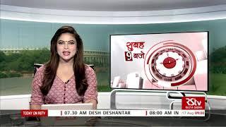 Download Hindi News Bulletin | हिंदी समाचार बुलेटिन – August 17, 2019 (9 am) Video