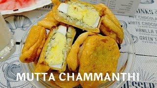 കൊതിയൂറും  മുട്ടചമ്മന്തി  Mutta Chammanthi / Malabar Iftar Special Snacks