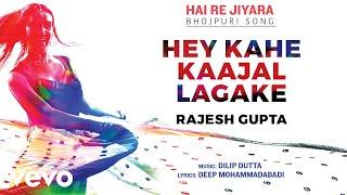 Hey Kahe Kaajal Lagake - Official Full Song | Hai Re Jiyara | Rajesh Gupta