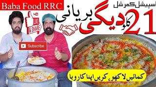 Degi Biryani Restaurant style/ Commercial Degi Biryani/ Degi Biryani/ Chef Rizwan Ch/ Chef Ramish Ch