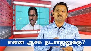 ஆபத்தான நிலையில் சசிகலா கணவர் நடராஜன் ! | Health condition of Natarajan