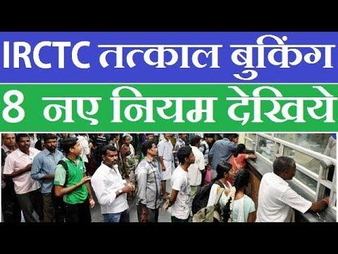IRCTC Tatkal Ticket Booking New Rules 2018