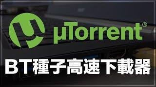 BT種子電影文件免費高速下載器推薦:uTorrent! How to download BT file faster with uTorrent!