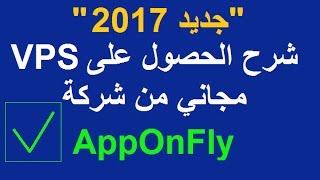 """#x202b;جديد 2017 أحصل على في بي اس Vps ار دي بي Rdp مجانا من موقع """"apponfly""""#x202c;lrm;"""