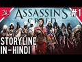 Assassins Creed Storyline In Hindi 2007 2018 Part 1 The Story So Far