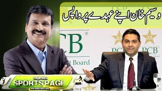 Sports Page With Mirza Iqbal | 25 August 2019 | Express News