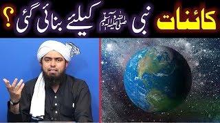 Kia ALLAH nay yeh KAINAT (Universe) NABI ﷺ kay liay banai ??? (By Engineer Muhammad Ali Mirza)