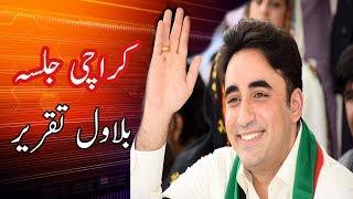 Bilawal Bhutto Speech in karachi Jalsa | 12 May 2018 | Neo News