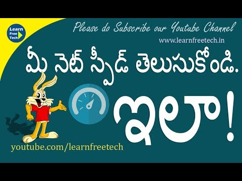 How to Check your Internet Speed through Online Tool | Telugu Tech | learnfreetech