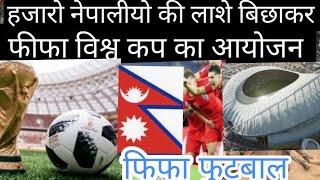 नेपाल की सबसे बडी किमत  फीफा वर्ड कप के लिए,thousands of Nepalese labourers dai in Arab countries