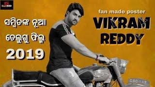 Vikram Reddy Sambit's First Telugu Film Releasing in 2019_Ollywood News