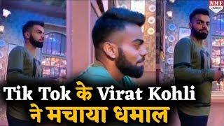 Tik Tok पर Famous Virat Kohli के Humshakal ने Bharti के Show में मचाया धमाल