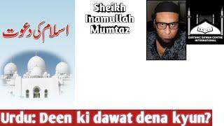 Urdu: Deen ki dawat dena zarori kyun? (By Inamullah Mumtaz)