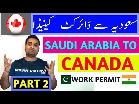 How to apply For Canada Work Visa In Saudi Arab Urdu/Hindi || PART 2